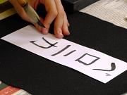Die Volkshochschule bietet zum Jahresanfang einen Kurs in japanischer Kalligraphie.